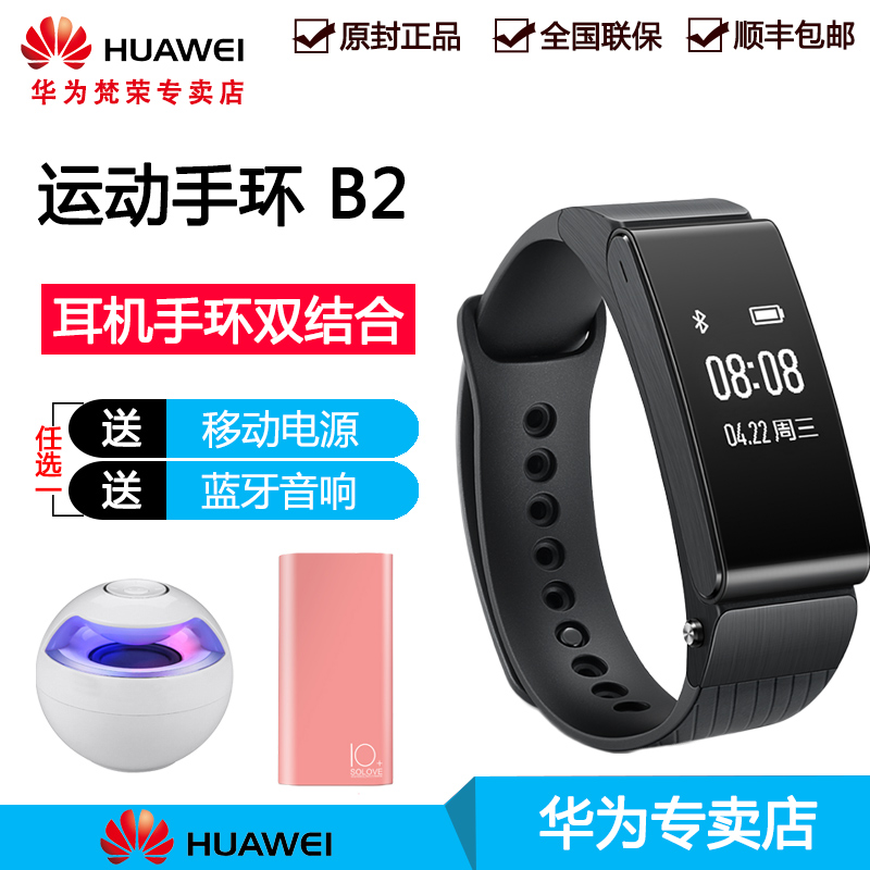 Huawei huawei selfies b22015 bracelet sport pedometer smart bluetooth phone remote control smart bracelet waterproof