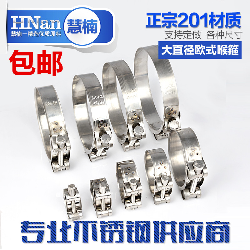 Hui nan brand 201 large stainless steel hose clamps strong euclidian reinforced hose clamps stainless steel hose clamps hoop lathedog