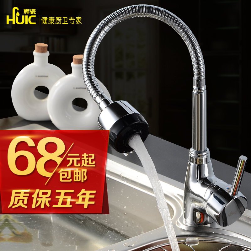 Hui porcelain bathroom full copper hot and cold kitchen faucet rotation vegetables basin sink faucet universal folding