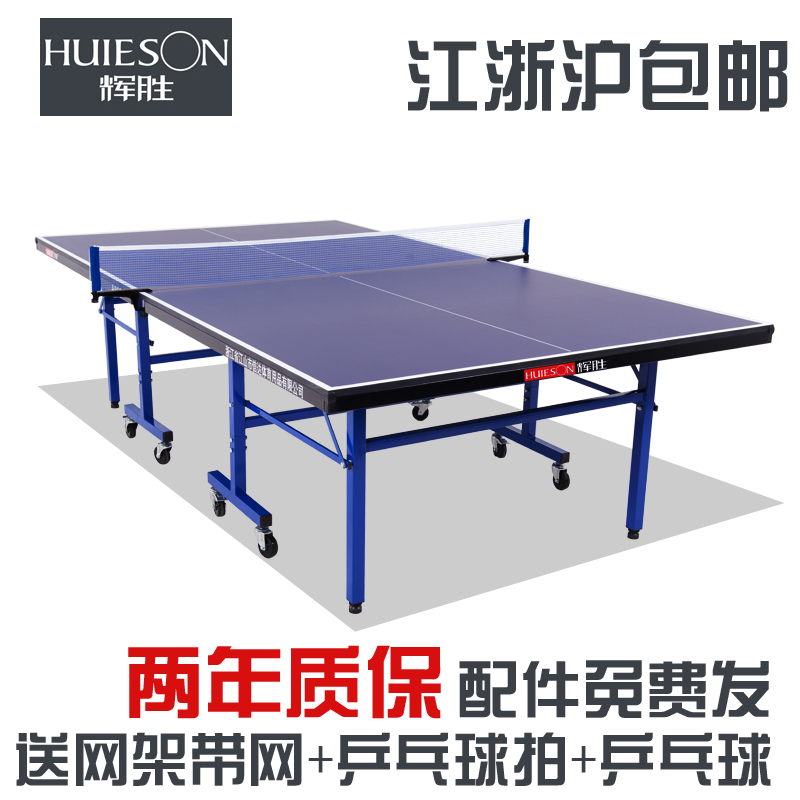 Hui sheng delivery downstairs HS606 standard household indoor table tennis table folding wheeled mobile table tennis table