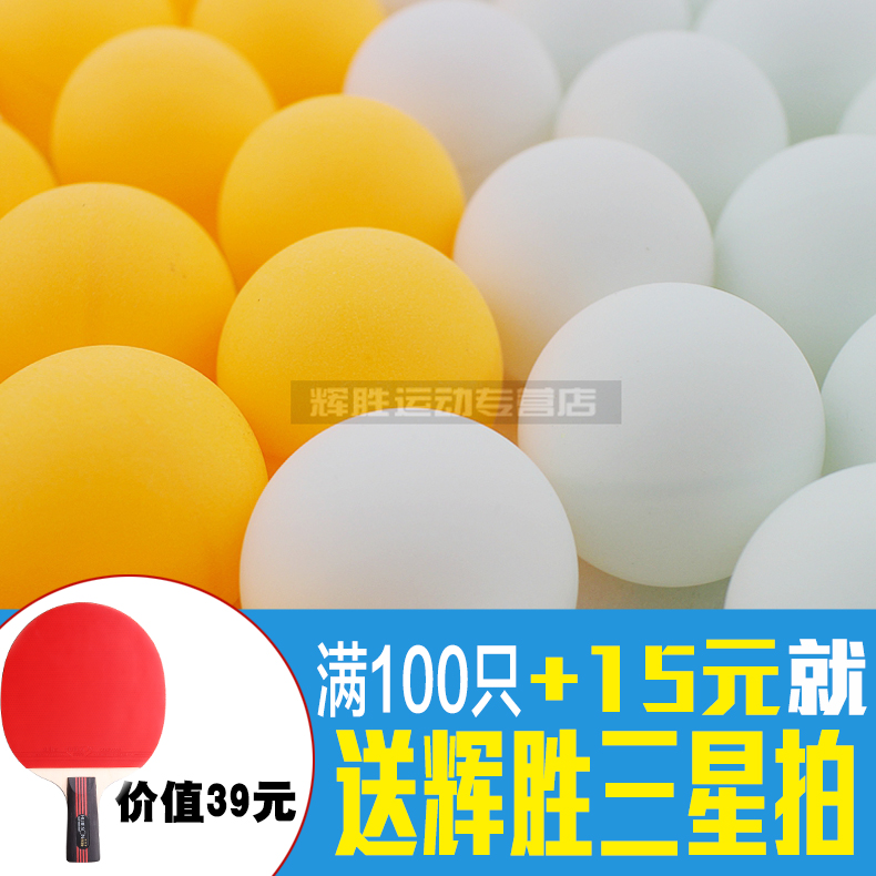 Hui sheng quality unscaled samsung table tennis tournament with more than three star 3 star table tennis training ball