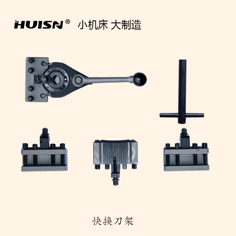 Hui sheng technology small quick change euclidian dedicated turret turret turret lathe machine tool accessories small lathe accessories