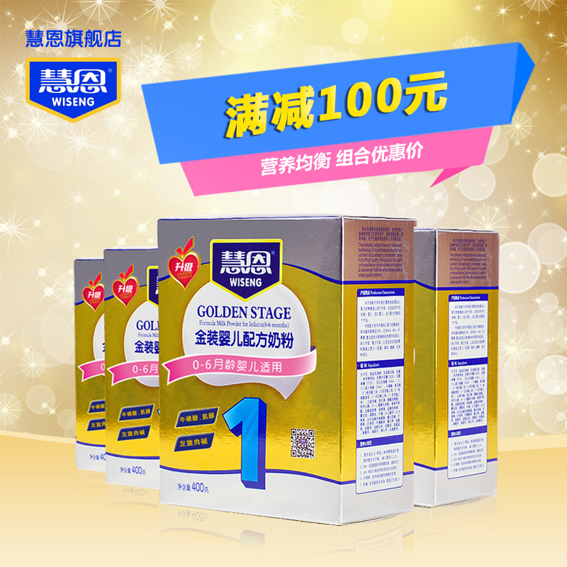 Huien infant formula milk powder milk powder 1 paragraph 400g * 4 boxes of baby milk powder wet industrial arts and crafts Milk powder