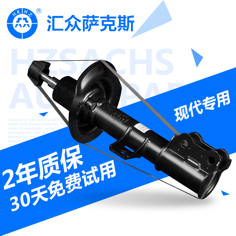 Huizhong sachs modern new sonata old six seven generations eight generations nine generations of genuine shock absorbers front and rear shock machine