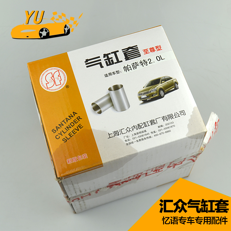 Huizhong sf audi bora passat b5 passat 1.81.8t 2.0 engine cylinder liner piston and components