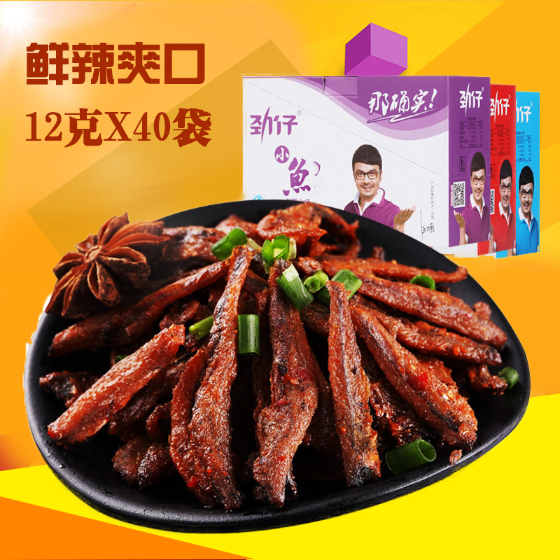 Hunan specialty snack snack spicy fresh fish aberdeen aberdeen spicy dried fish plush fish ready to eat 0 bags of 2 boxes of 4 Fish