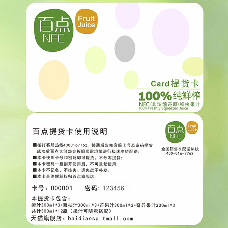 Hundred points 100% pure fresh juice delivery card 4 kinds of fruits mixed 300 ml * 12 bottles of scrambed zhang Delivery card