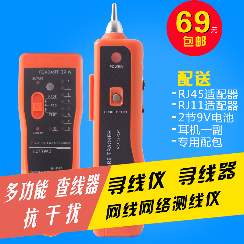 Hunt hunt instrument network cable network cable network cable tester interference multifunction network cable tester cable tester check line Is