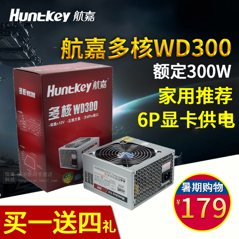 Huntkey/huntkey multicore wd300 rated power desktop computer power supply main machine power supply wide