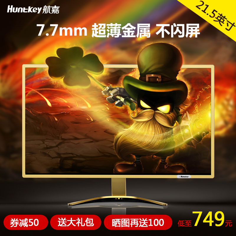 Huntkey M2261 lcd computer monitor 21.5 inch screen does not flash screen widescreen game home office