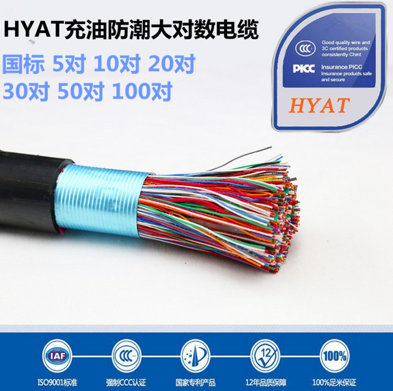 Hyat oil-extended waterproof outdoor large number of cables communication cable 5 pairs of telephone communication cable gb copper