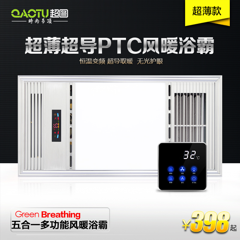Hypgraph multifunctional integrated ceiling yuba yuba superconducting thin touch switch gas observing the wind warm yuba bathroom toilet