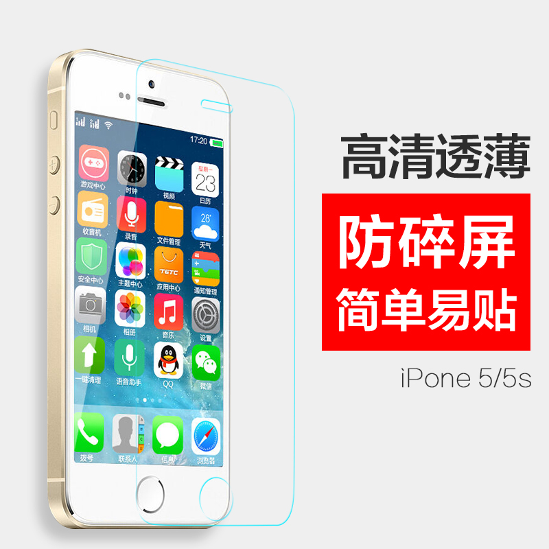 Hyun clouds iphone5s toughened glass film film apple 5 mobile phone tempered glass membrane apple 5/5S/5c glass film