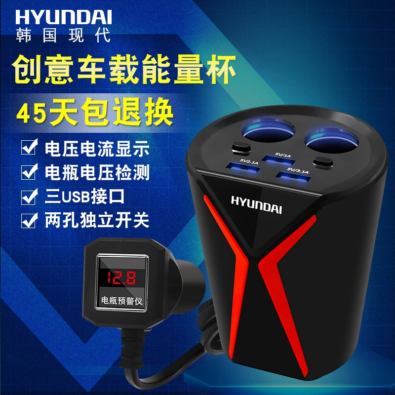 Hyundai car phone car charger 3usb cup rack multifunction car charger a drag two cigarette lighter