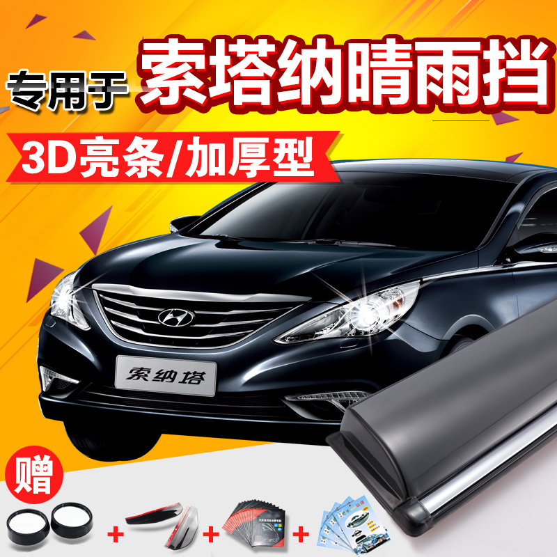 Hyundai sonata eight new sonata barometer block modified special car cover car cover rain nine car window rain eyebrow rain board