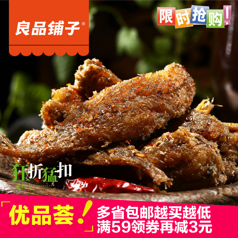 [Ichiban shop small yellow croaker] 188g x 3 bags of spicy/crispy fish larvae zero dry food ready to eat Next meal