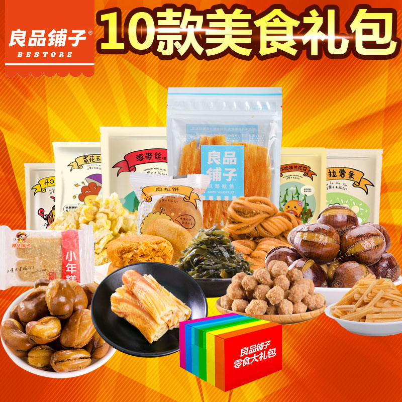 Ichiban snack shop snack combination spree to send his girlfriend a paragraph 10 to eat snacks specialty gourmet specialty