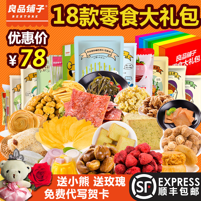 Ichiban snack shop spree to send his girlfriend snack food shop goods to eat a box of delicious combination of snack foods