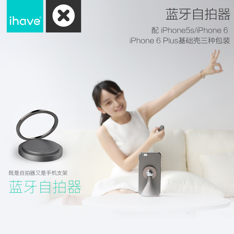 Ihave wireless bluetooth remote control handset self self artifact universal phone camera button remote control lever self self