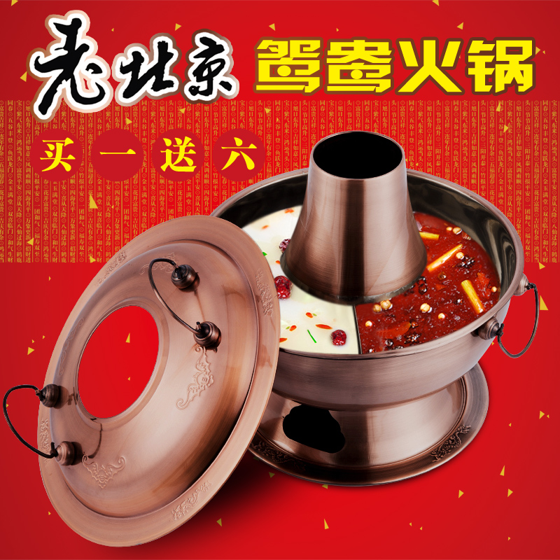 Imitation copper pot charcoal copper pot duck hot pot stainless steel charcoal fire boilers thick copper pot of old beijing