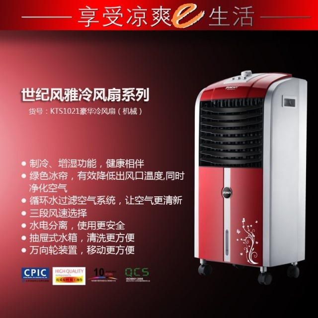Immortalized fan cooling fan air conditioning fan cooled fan KTS1021 strong energy saving fan