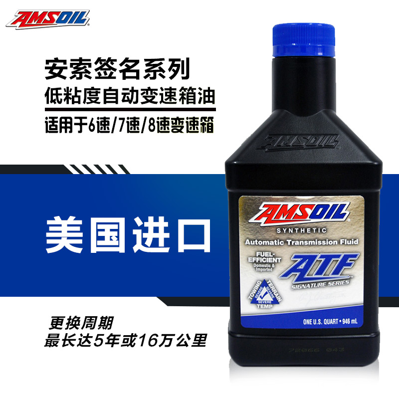 Imported american amsoil amsoil signature series six to eight speed fully synthetic atf atl 946 ml