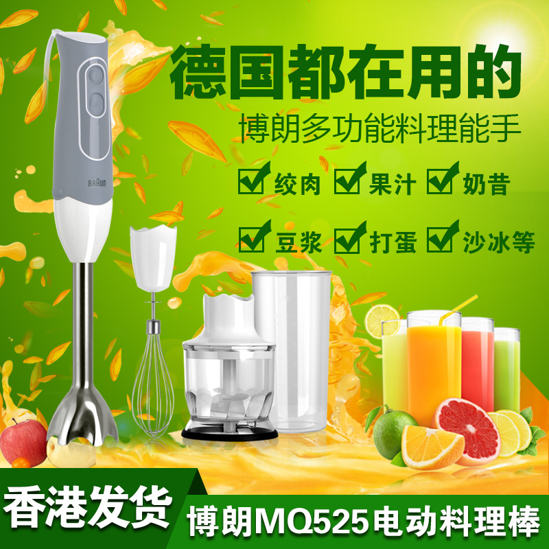 Imported from germany braun/braun mq525 handheld stick cooking cooking machine multifunction household electric mixer
