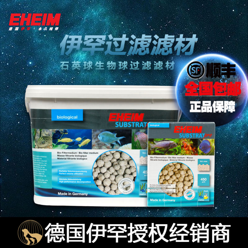 Imported from germany eheim yihan quartz sphere ball biological aquarium fish tank filtration equipment filter material filter 5l