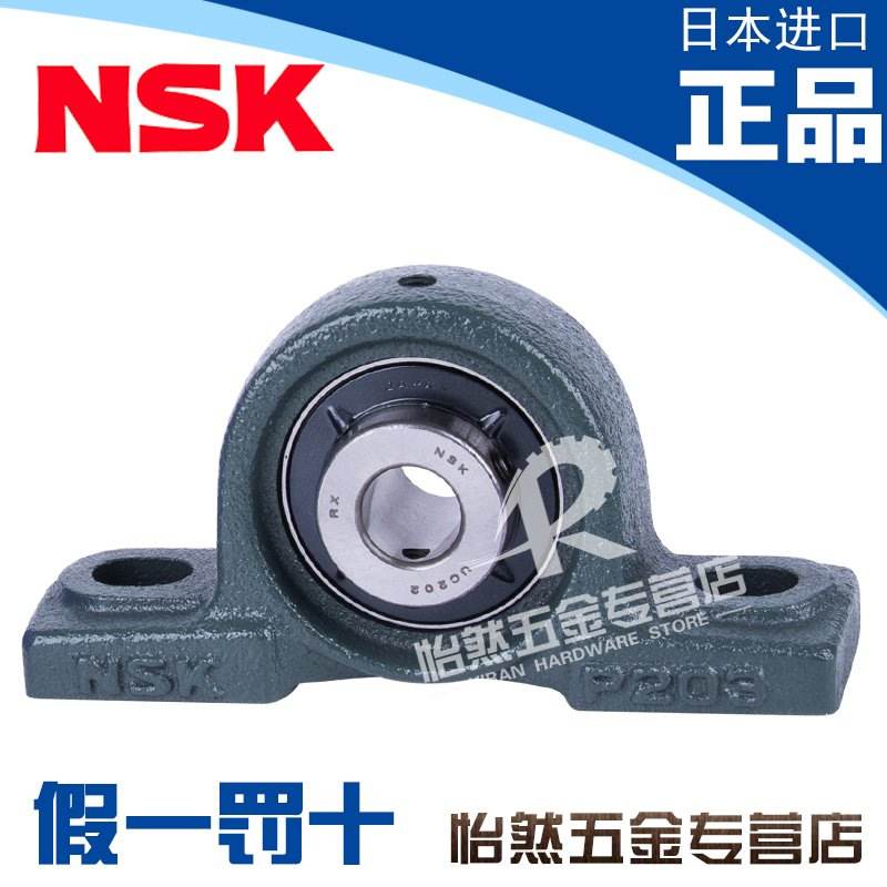 Imported from japan nsk spherical bearings ucp207 vertical seat belt d1 x