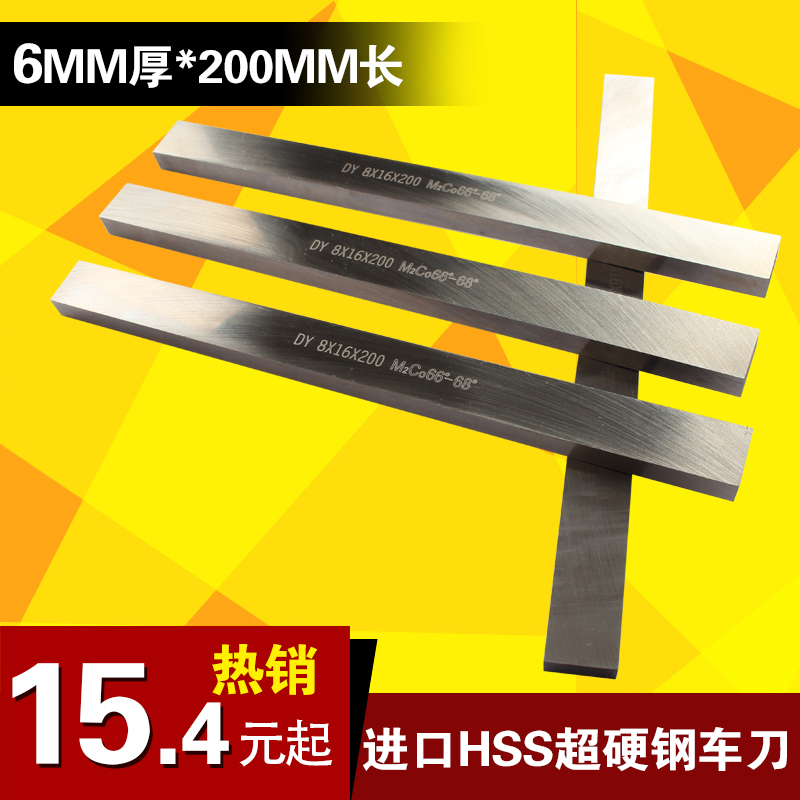 Imported hss high speed steel tool white steel bars white blades superhard white steel blades turning flat strip 6*8-40 * 200mm