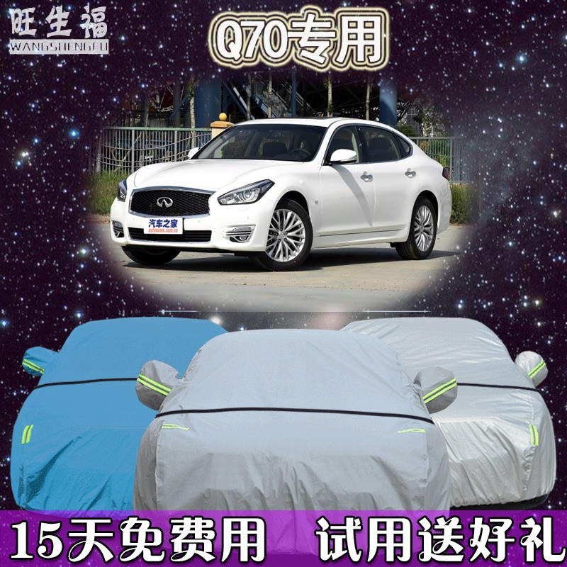 Imported infiniti q70 q70 elite dedicated sewing car hood sun insulation rain sun shade car cover thicker anti