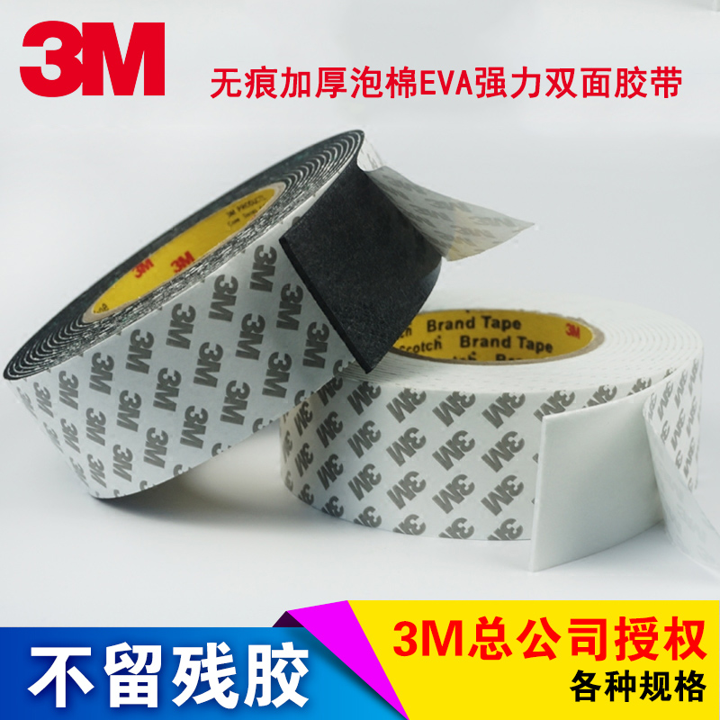 Imported m white foam cotton sided tape super car with a waterproof seal strength 1-2  mm eva foam tape 3MM thick