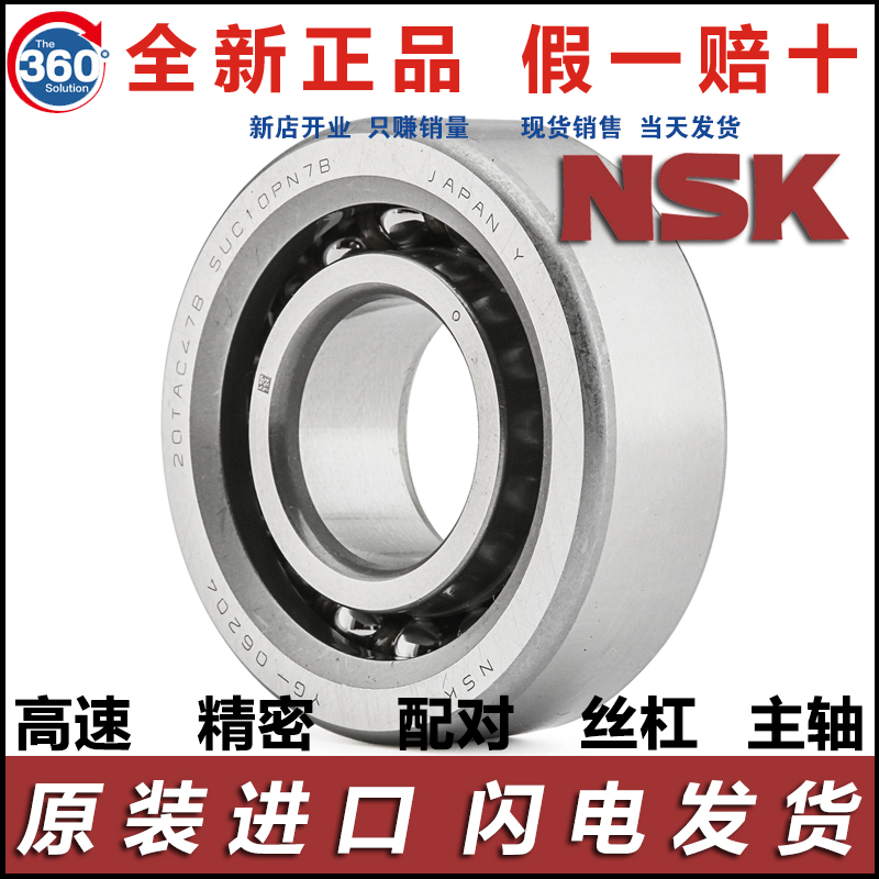Imported nsk 17TAC47/20TAC47/25TAC62/30tac62b/suc10pn7b screw bearings