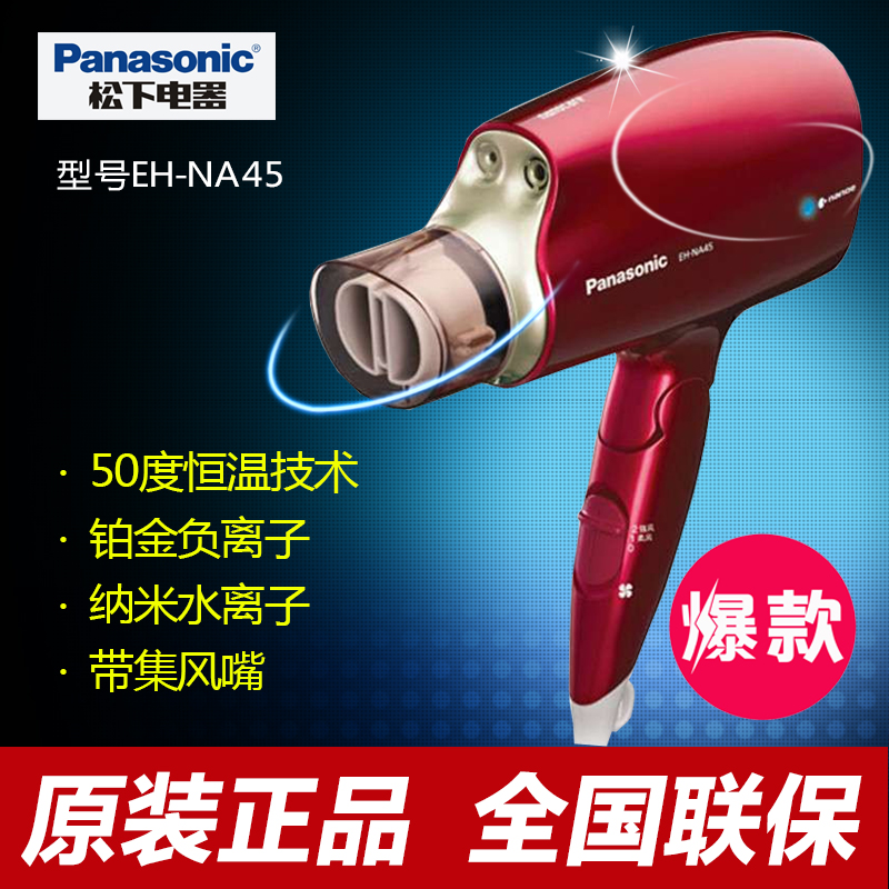 Imported panasonic household hair dryer eh-na45 platinum ion subtle water thermostat power