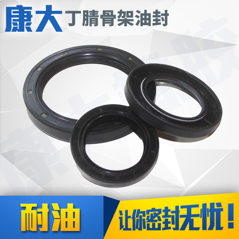 Imported rubber skeleton oil seal lips tc nbr oil resistant hydrocylinder with an inner diameter of 24*42-24*52 seal