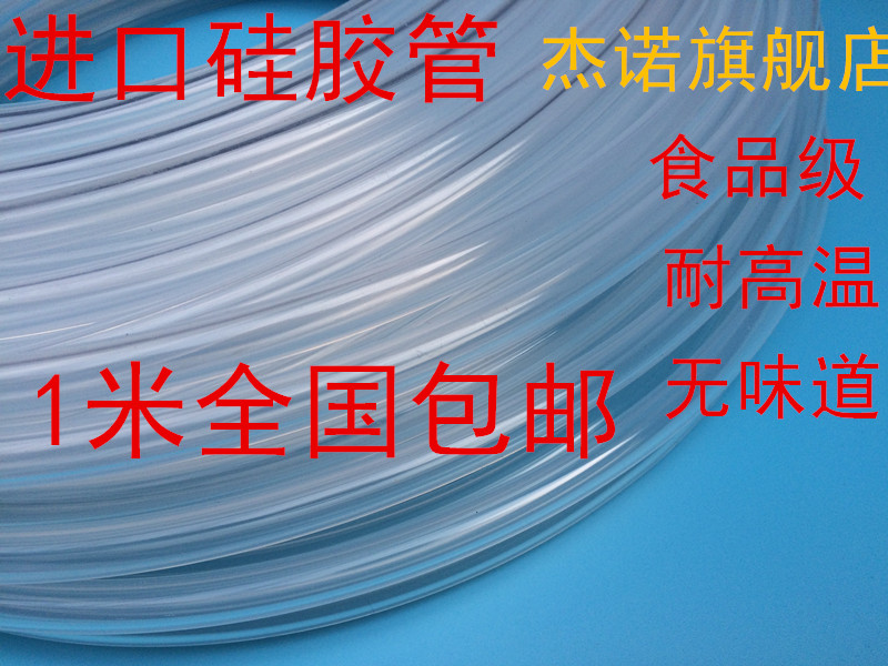 Imported silicone tube hose tasteless food grade silicone rubber tube 2/4/6/8/9/10/12/16/19/25mm