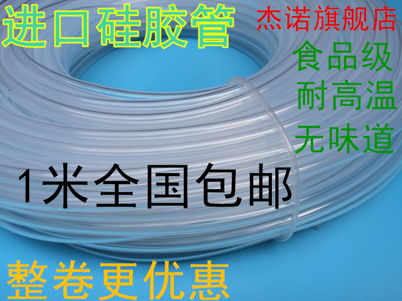 Imported silicone tube hose tasteless food grade silicone tube 8/9/10/12/13/14/16/19/20/25
