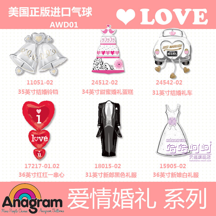Imports of aluminum foil balloon wedding cake shaped valentine's day marriage room layout wedding balloon wedding decoration love