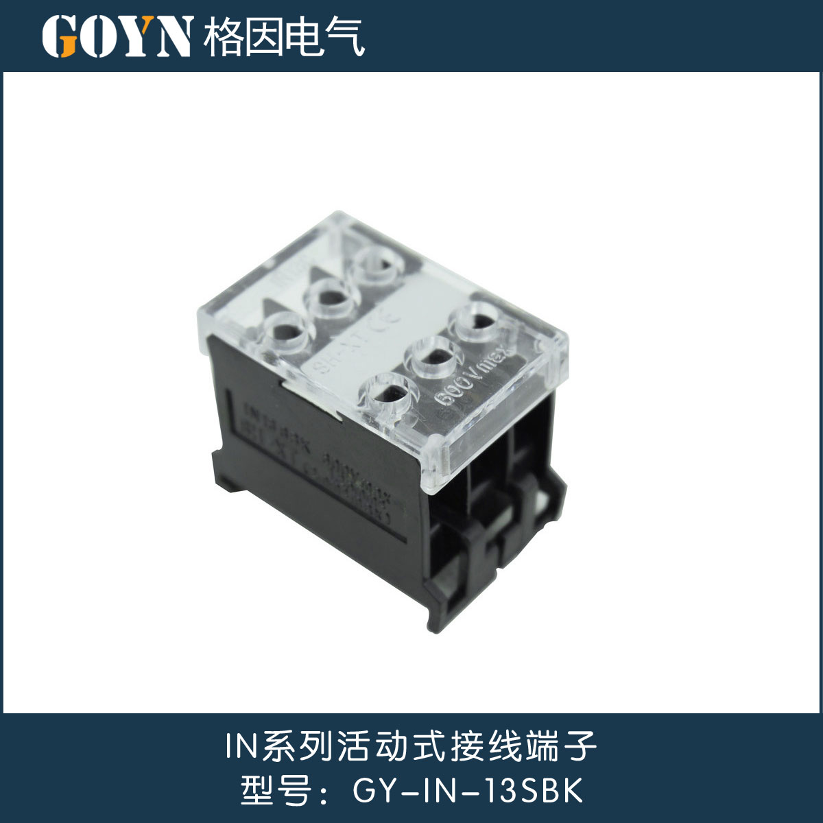 In-13bk wire connection terminal blocks for copper wiring row connector terminal strip copper pieces 20a 3 p