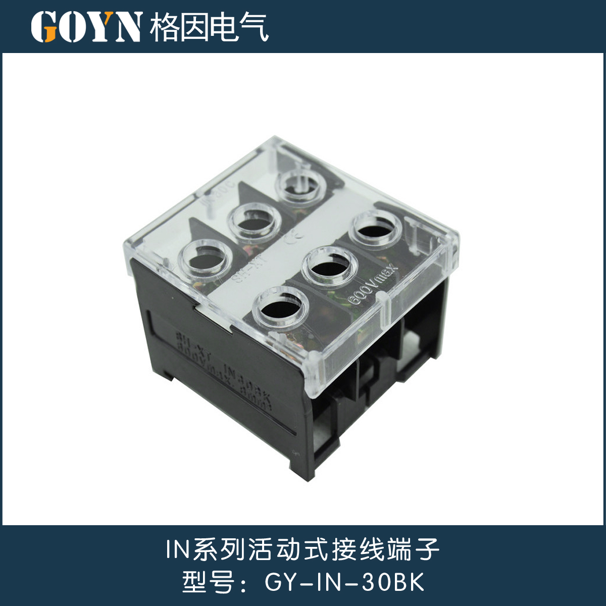 In-30bk wire connection terminal blocks for copper wiring row connector terminal strip copper 50a 3 p