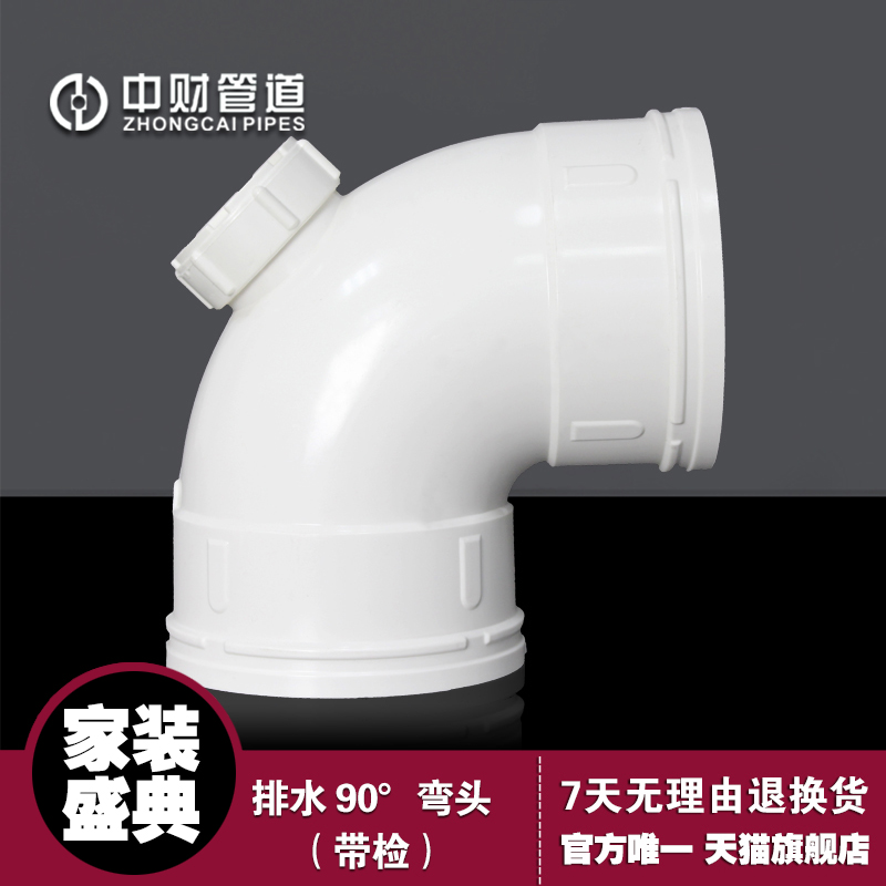 In fiscal pvc-u drainage pipe under the water drain pipe fittings 90 degree elbow with inspection mouth curved D50-D1