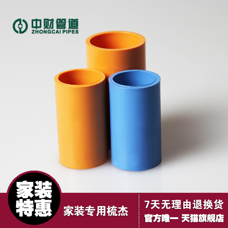 In fiscal pvc-u pipes insulated flame retardant line bright yellow and blue color comb jie direct connector