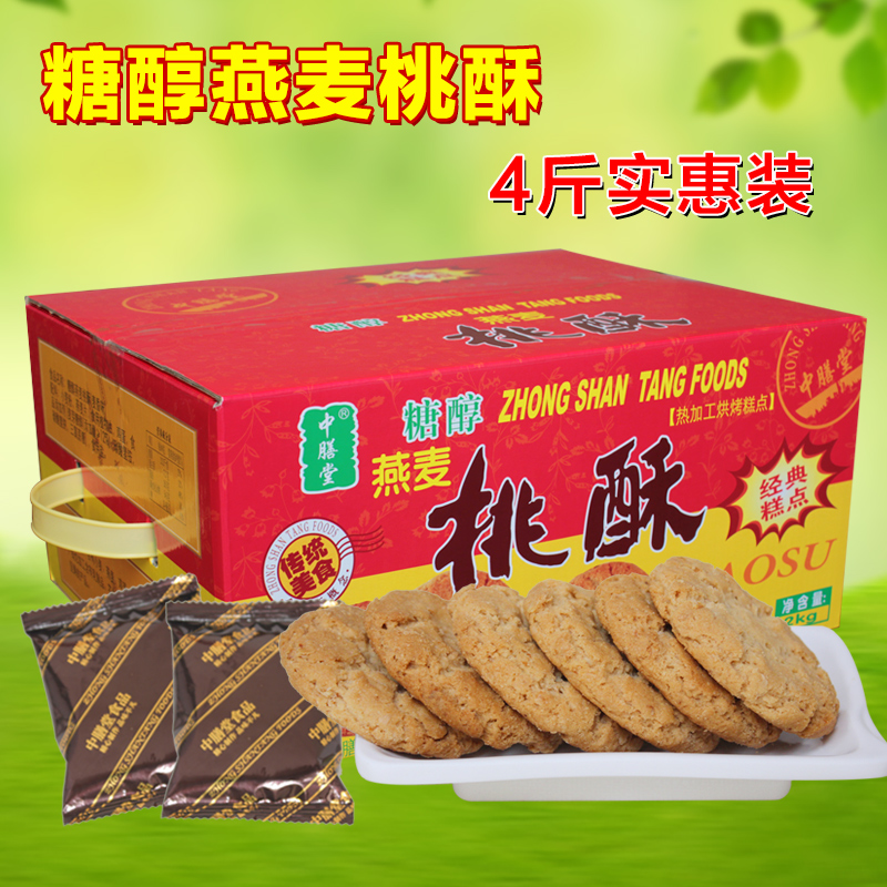 In the canteen sugar alcohols taosu oat biscuits 2000g snack snacks specialty dessert cakes gift box portable