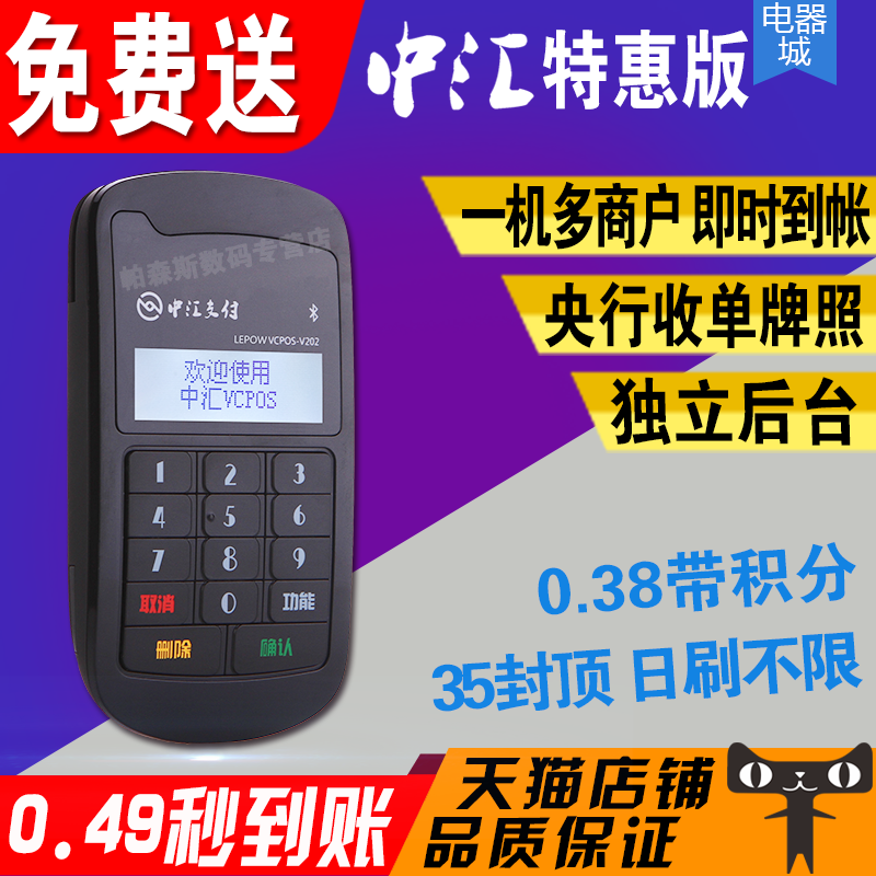 In the department of payment paid receivables treasure mobile phone pos machines a clear swipe card reader machine real time arrival chip v202