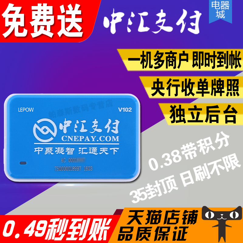 In the department of payment pos machine mobile phone card reader a clear多merchant bao rui paragraph to close the brush brush upright Seconds to