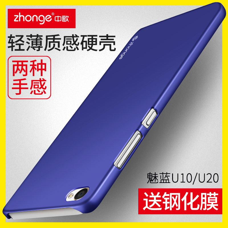 In the song meizu charm blue charm blue u20 u10 phone shell the whole package drop resistance silicone protective sleeve slim hard shell female Male