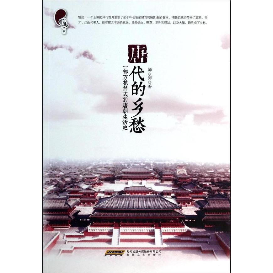 In the tang dynasty nostalgia | | | prose xinhua bookstore genuine selling books chart
