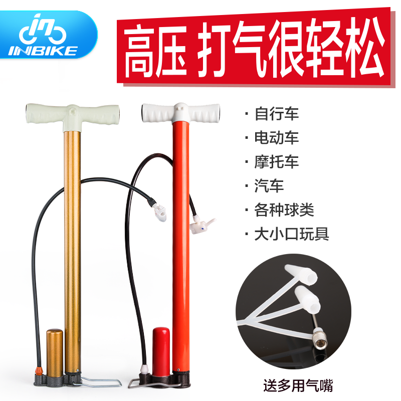 Inbike bicycle pump high pressure household car charge toy basketball mountain bike bottle electric motorized bicycle