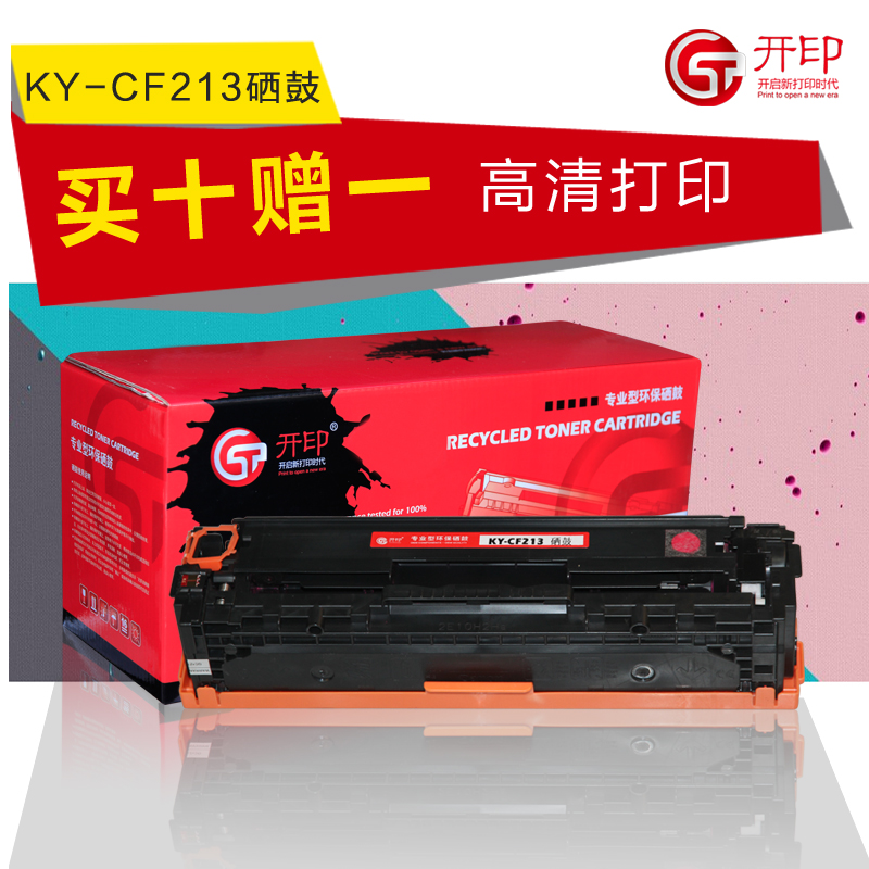India open hp cf213a red toner cartridges hp200 hp251 hp200 HP276