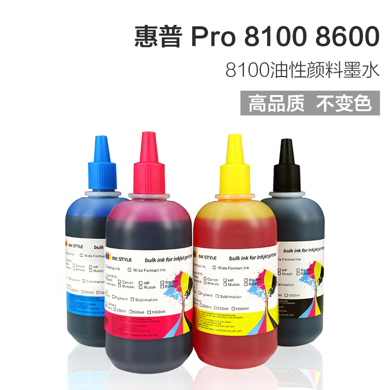 India times hp pigment ink suitable for oily ink for inkjet printers hp8100 hp8600